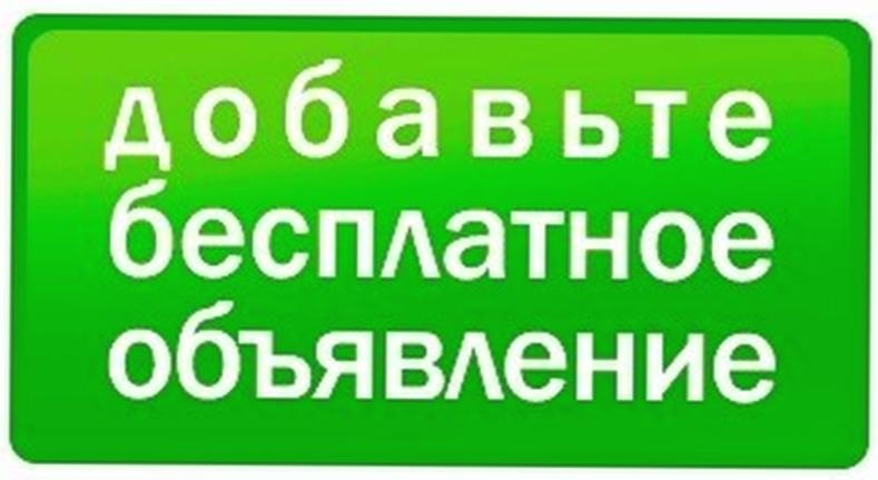 Как можно воспользоваться бесплатной доской объявлений города Тюмень?